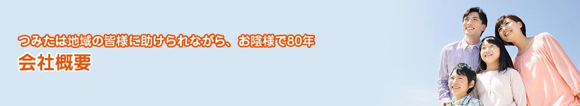 ガス、水道、電気のトラブル、リフォームなどつみたグループへお気軽にご相談ください。「安心」と「信頼」の千葉県船橋市で愛されて80年