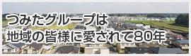 つみたグループは、ガス、水道、電気のトラブル、リフォームなど「安心」と「信頼」の千葉県船橋市で愛されて80年