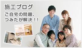 施工ブログ あなたのご自宅の問題、つみたが解決!!キッチン、トイレ、お風呂などのリフォームのビフォーアフターをご紹介!