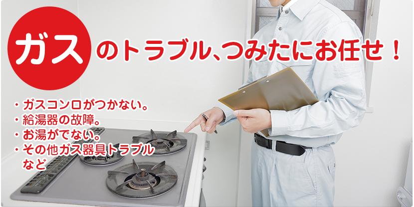 ガスコンロがつかない、給湯器の故障、お湯がでない、その他ガス器具トラブルなどガスのトラブル、つみたにお任せ!