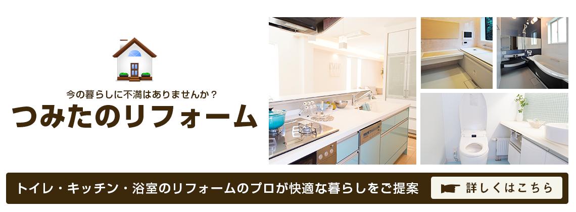 トイレ、キッチン、浴室のリフォームのプロが快適な暮らしをご提案