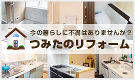 今の暮らしに不満はありませんか?キッチン、トイレ、お風呂など水まわりのリフォームご相談ください。