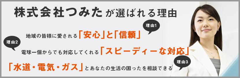つみたグループが千葉県船橋市で選ばれる理由